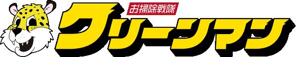 お掃除戦隊クリーンマン|logo