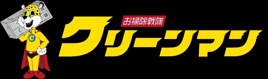 お掃除戦隊クリーンマン|キャラクターとロゴ